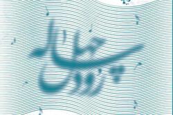 فراخوان ملی سرود «رود چهل ساله» منتشر شد/ تمرکز بر ایران آینده