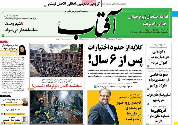 صفحه اول روزنامههای ۲۳ اردیبهشت ۹۸