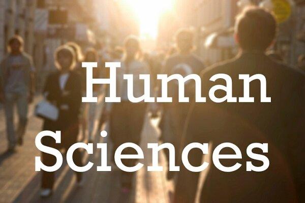 دومین کنفرانس علوم انسانی، اجتماعی و سبک زندگی برگزار می شود