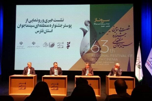 هیئت امنایی شدن انجمن سینمای جوان ایران به طور کلی منتفی شد