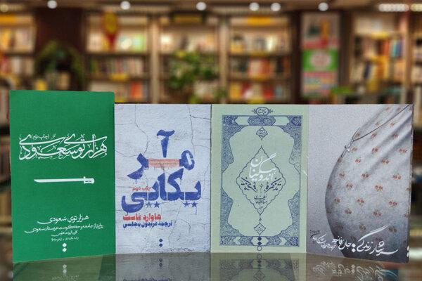 چهار اثر نشر اسم تجدید چاپ شد