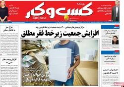 صفحه اول روزنامههای اقتصادی ۲۴ اردیبهشت ۹۸