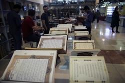 اعلام تغییر ساعت کاری نمایشگاه قرآن طی امروز و فردا