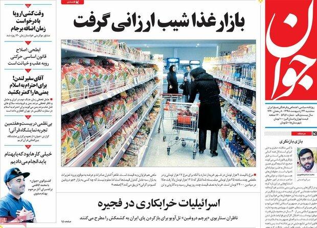 صفحه اول روزنامههای ۲۴ اردیبهشت ۹۸