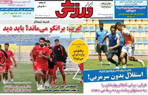 صفحه اول روزنامههای ورزشی ۲۴ اردیبهشت ۹۸