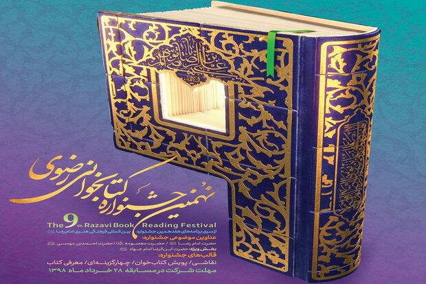 ۲۸ خرداد آخرین مهلت شرکت در جشنواره ملی کتابخوانی رضوی است