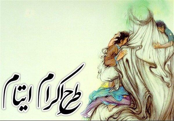حمایت ۹ هزار نفر از ایتام استان ایلام
