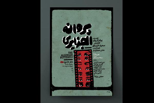 «پروانه الجزایری» و بازیگرانی که دچار زندگی میشوند