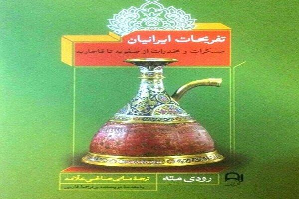 کتاب تفریحات ایرانیان از صفویه تا قاجار منتشر شد