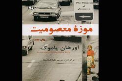 عرضه «موزه معصومیت» با چاپ دهم در بازار نشر