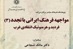 مواجهه فرهنگ ایرانی با تجدد بررسی می شود