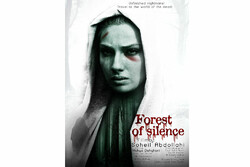 """Forest of Silence"""