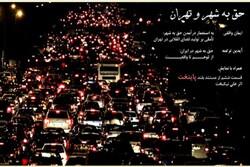 نشست «حق به شهر و تهران» برگزار میشود