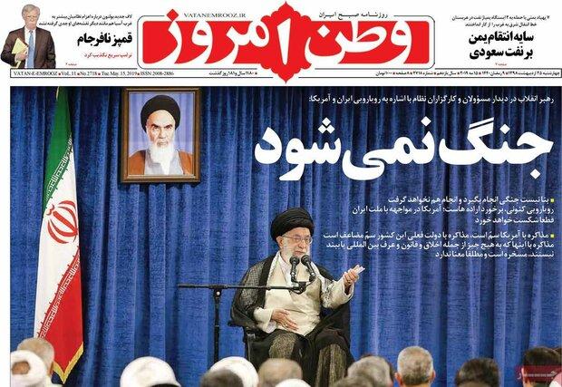 صفحه اول روزنامههای ۲۵ اردیبهشت ۹۸
