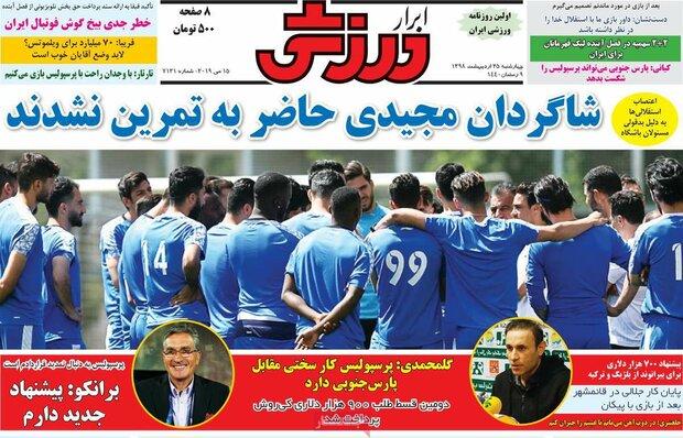 صفحه اول روزنامههای ورزشی ۲۵ اردیبهشت ۹۸