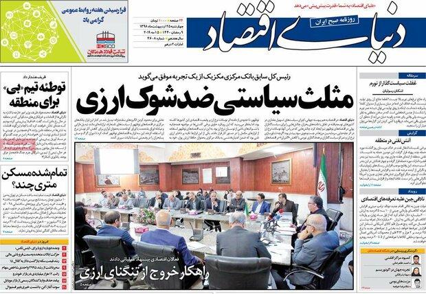 صفحه اول روزنامههای اقتصادی ۲۵ اردیبهشت ۹۸