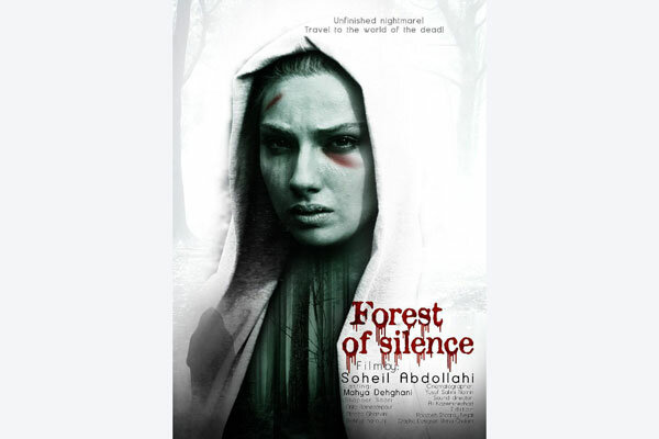 پوستر بینالمللی «جنگل سکوت» رونمایی شد/ عرضه در بازار کن