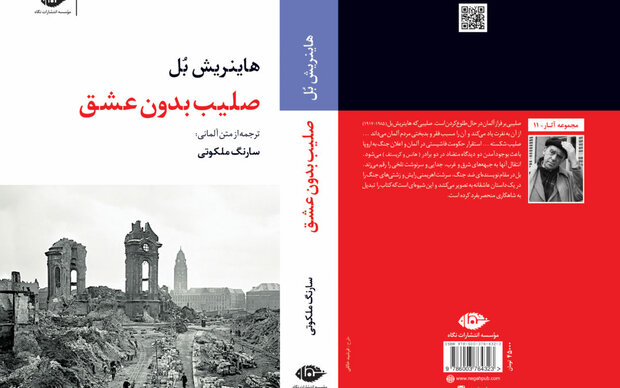 """""""Cross without Love"""" appears in Iranian bookstores"""
