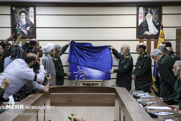 IRGC, Basij launch internet platform to help deprived areas