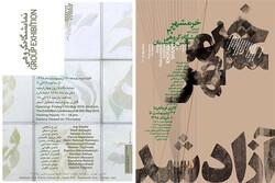 نمایش آثاری از تقوایی و هانیبال الخاص/خرمشهر+۳۰ به فرمانفرما رسید