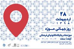 گرامیداشت روز جهانی موزه در فرهنگستان هنر برگزار میشود