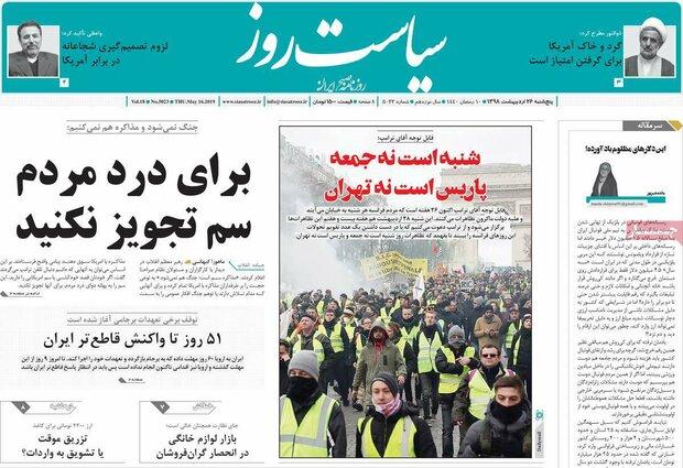 صفحه اول روزنامههای ۲۶ اردیبهشت ۹۸