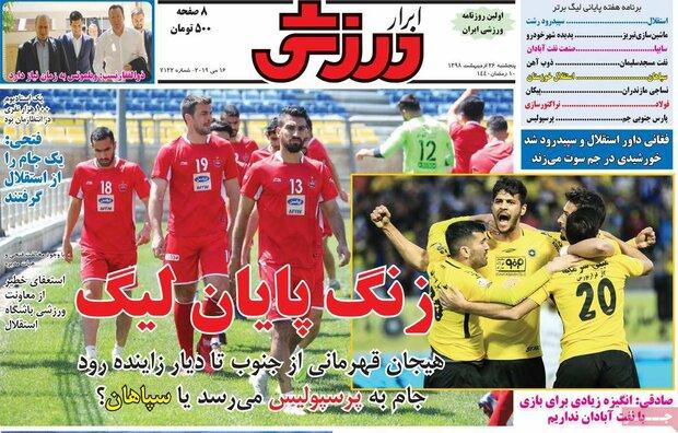 صفحه اول روزنامههای ورزشی ۲۶ اردیبهشت ۹۸