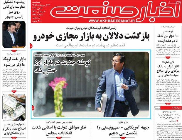 صفحه اول روزنامههای اقتصادی ۲۶ اردیبهشت ۹۸