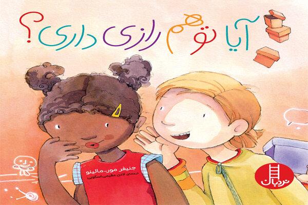 «راز» در یک کتاب کودک تقسیم بندی شد