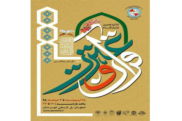 قبرستان تخت فولاد, اصفهان, قرآن کریم, ماه مبارك رمضان