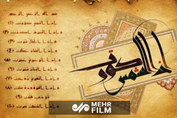 استاد عبدالباسط کی آواز میں سورہ تکویر کی تلاوت