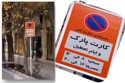 افزایش ۲۵ درصدی تعرفه پارکینگ های حاشیه ای مشهد از ابتدای خرداد
