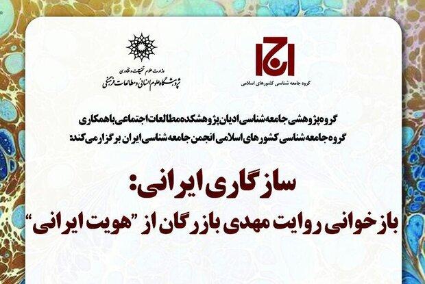 نشست «سازگاری ایرانی: بازخوانی روایت مهدی بازرگان از هویت ایرانی»