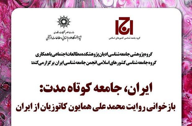 نشست «ایران، جامعه کوتاه مدت» برگزار می شود