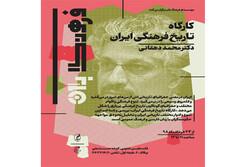 کارگاه تاریخ فرهنگی ایران با تدریس محمد دهقانی برپا میشود