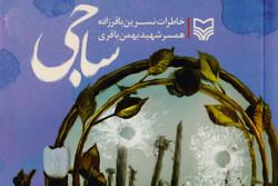 جشن امضای کتاب «ساجی» در همدان برگزار می شود