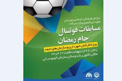 مسابقات فوتسال جام رمضان از امروز در قزوینآغاز شد
