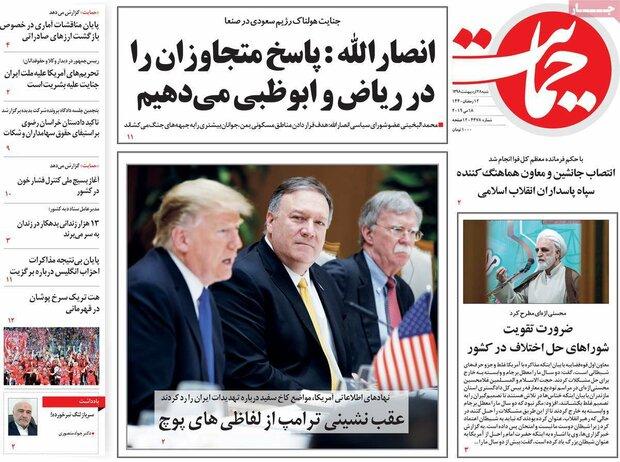 صفحه اول روزنامههای ۲۸ اردیبهشت ۹۸