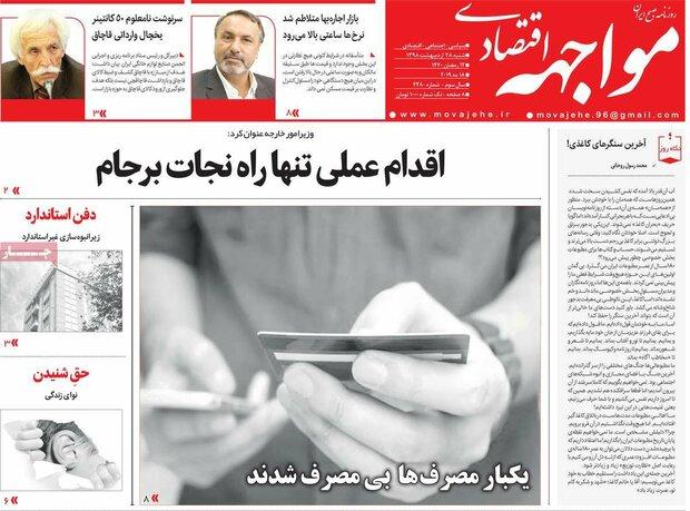صفحه اول روزنامههای اقتصادی ۲۸ اردیبهشت ۹۸