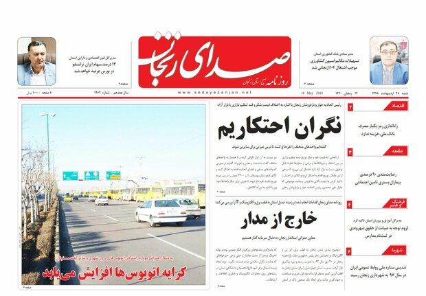 صفحه اول روزنامه های استان زنجان