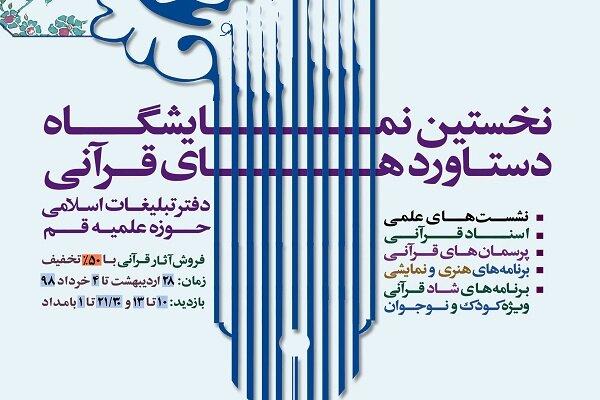 جزئیات نخستین نمایشگاه دستاوردهای قرآنی دفتر تبلیغات اسلامی