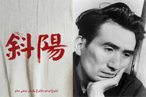 «شایو»ی دازای به چاپ دوم رسید/روایت افول ژاپن پس از جنگ دوم جهانی
