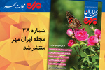 شماره ۳۸ مجله «ایرانمهر» منتشر شد