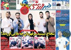صفحه اول روزنامههای ورزشی ۲۹ اردیبهشت ۹۸