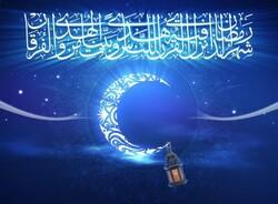 رمضان المبارک كے چودہويں دن كي دعا