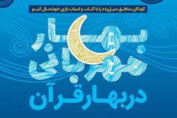 طرح «بهار مهربانی در بهار قرآن» برگزار میشود