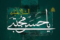 حضرت امام حسن  مجتبی (س) رات کو غریبوں کے درمیان کھانا تقسیم کرتے تھے