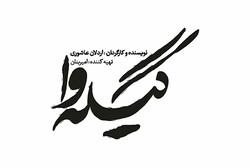 پخش مینی سریال «گیله وا» پس از ماه رمضان