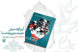 انتشار مجموعه رباعیات محمد عالیزاده