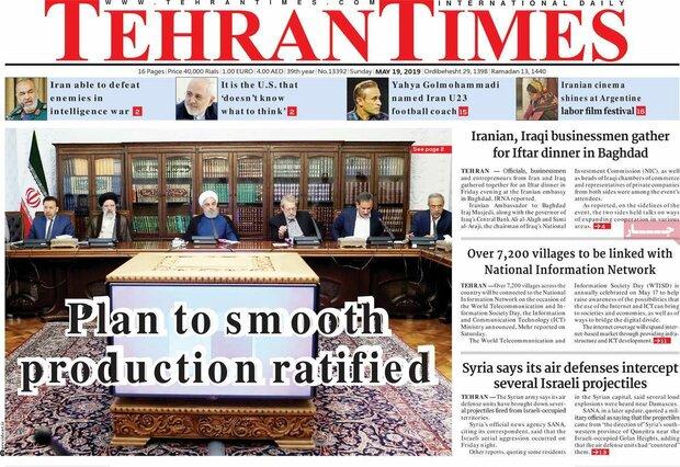 صفحه اول روزنامههای ۲۹ اردیبهشت ۹۸